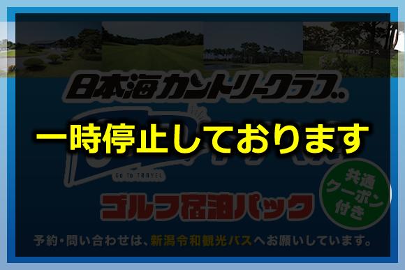 日本海カントリークラブ GOTOトラベルゴルフ宿泊パック(一時停止しております)