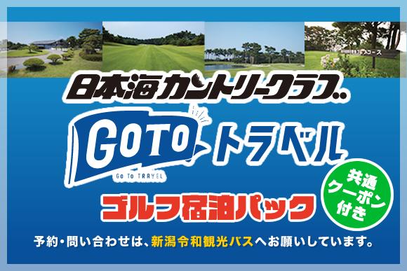 日本海カントリークラブ GOTOトラベルゴルフ宿泊パック