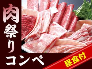 肉祭りコンペ