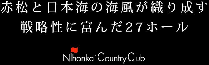 赤松と日本海の海風が織り成す戦略性に富んだ27ホール